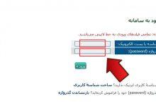 آموزش تغییر DNS  دامنه های ایرانی 25