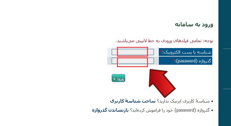 آموزش تغییر DNS  دامنه های ایرانی 2
