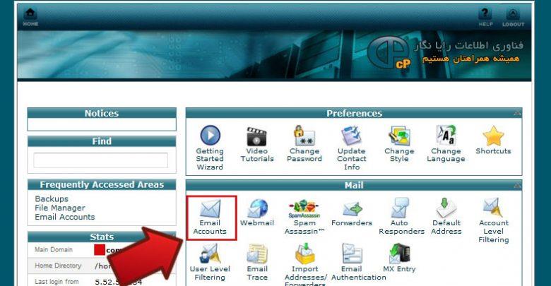 آموزش ساخت ایمیل در هاست لینوکس cpanel 1