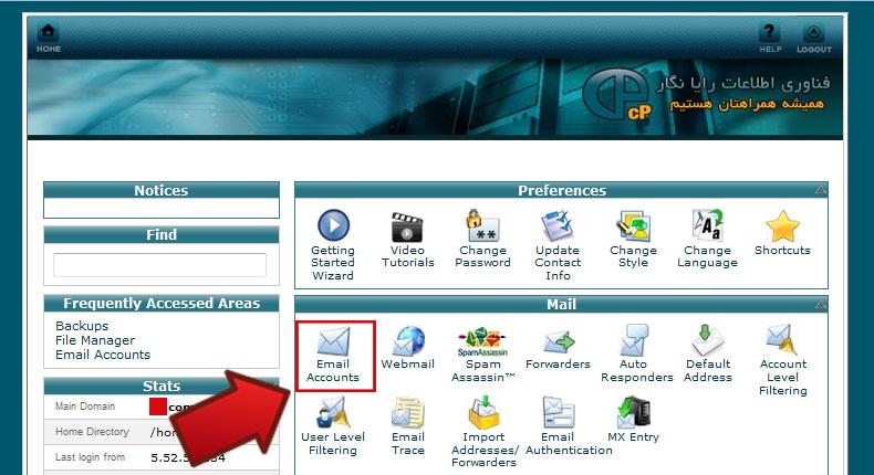 آموزش ساخت ایمیل در هاست لینوکس cpanel 2