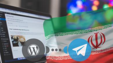 آموزش اتصال وردپرس به کانال تلگرام در هاست ایران 43