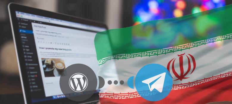 آموزش اتصال وردپرس به کانال تلگرام در هاست ایران 1