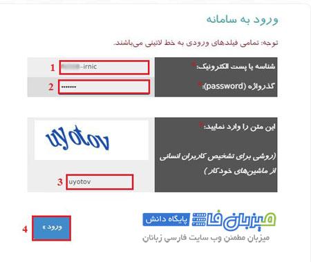 register-domain-in-irnic-2
