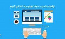 راه اندازی یک سایت موفق 24