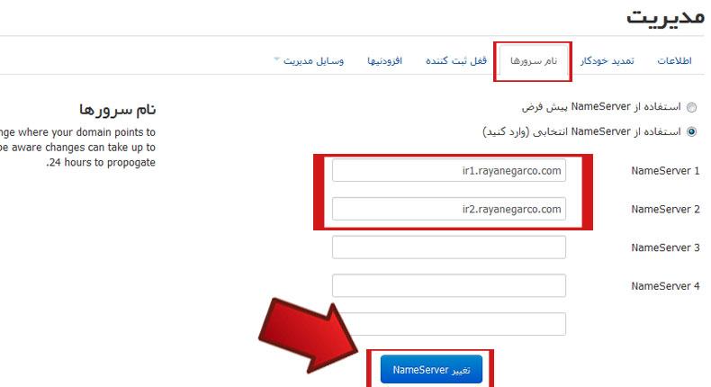 آموزش تغییر DNS دامنه های خارجی 4