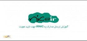 آموزش ارسال مدارک به IRNIC برای ثبت دامنه ir 10