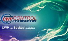 تنظیمات Backup در CWP 53