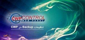تنظیمات Backup در CWP 13