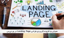 5 افزونه کاربردی طراحی صفحات Landing در وردپرس 36