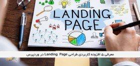 5 افزونه کاربردی طراحی صفحات Landing در وردپرس 1