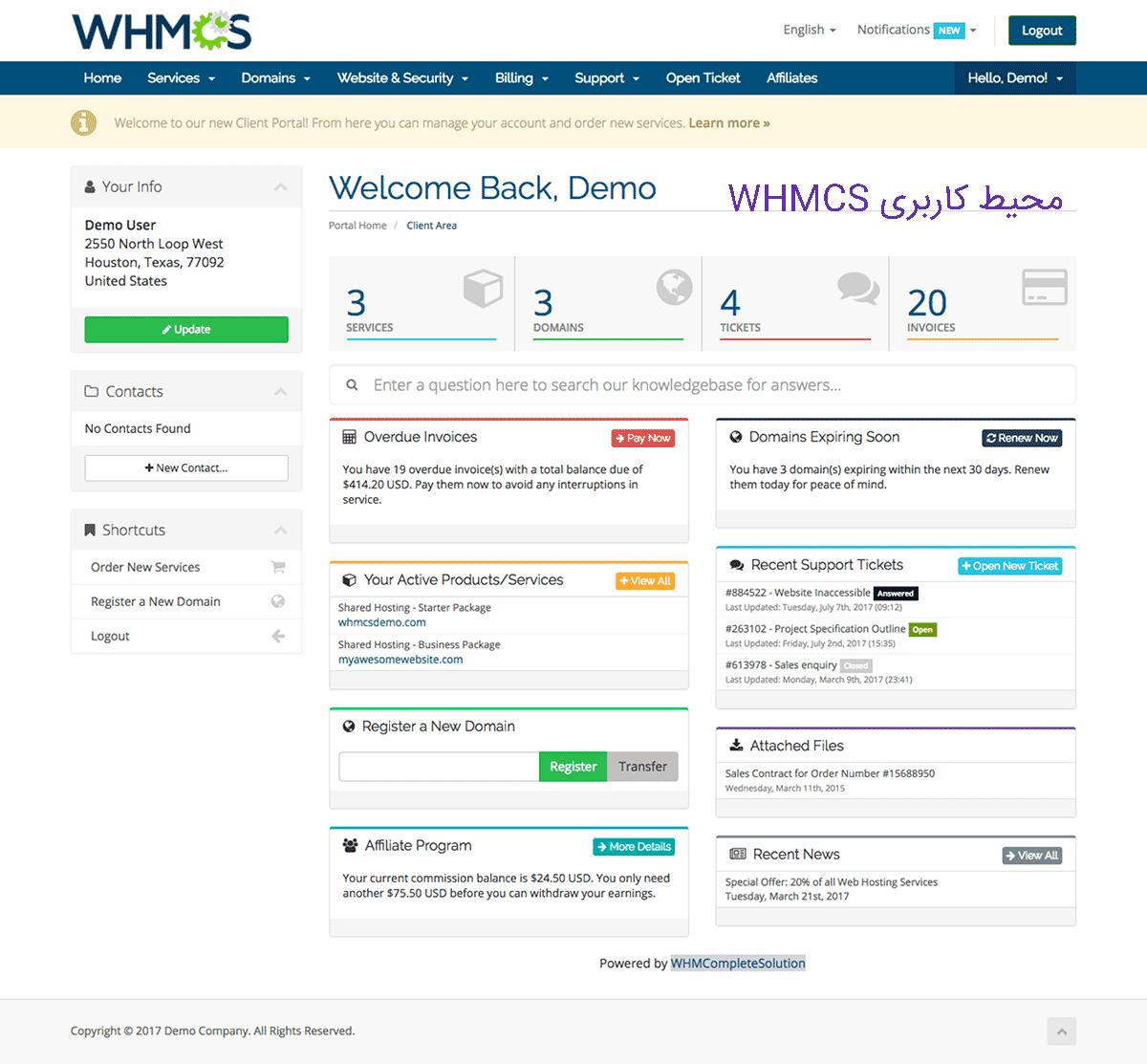 ناحیه کاربری whmcs