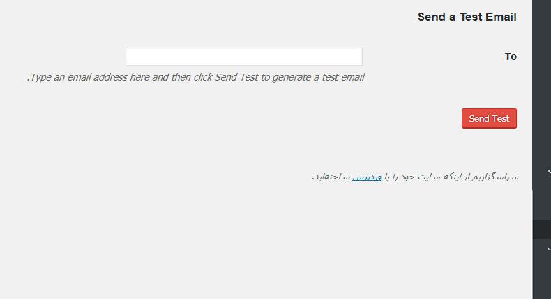 تنظیم سرویس ارسال ایمیل SMTP در وردپرس