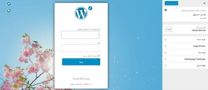 تغییر لوگو ورود به مدیریت وردپرس توسط پلاگین Custom Login Page