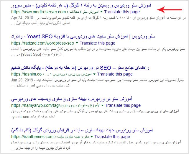 چک کردن رتبه سایت در گوگل