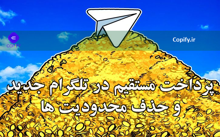 تون تلگرام
