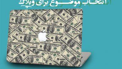 معرفی پول سازترین نحوه انتخاب موضوع برای بلاگ 20