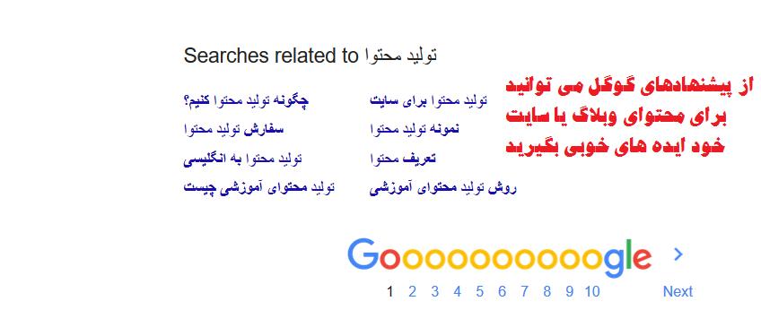 جستجوی کلمه کلیدی در گوگل و ایده گرفتن برای موضوع مقالات وبلاگ و تولید محتوا
