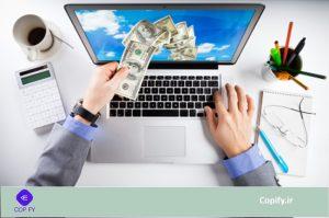 کسب درآمد از اینترنت: چگونه می توان از اینترنت به کسب درآمد پرداخت