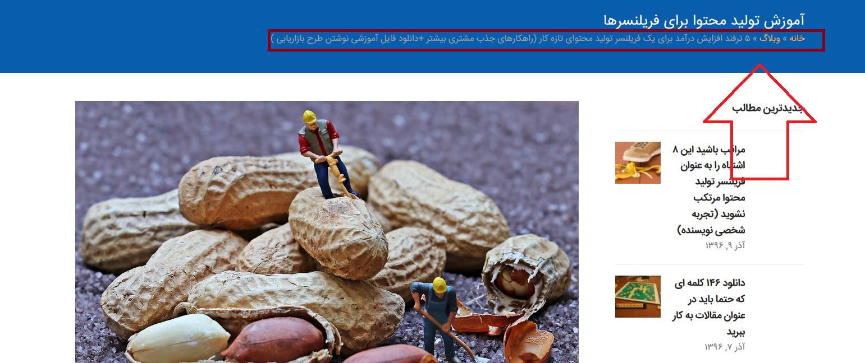 برای بهبود سئو سایت از Breadcrumb یا نشانگر صفحه استفاده کنید