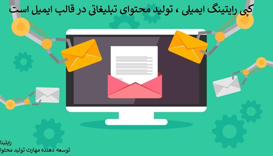 کپی رایتینگ ایمیلی چیست ؟