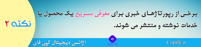 هدف از رپورتاژ آگهی