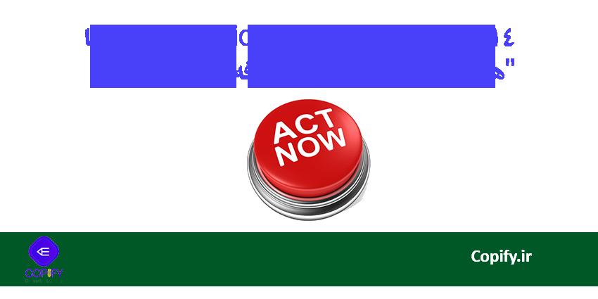 """یک کال تو اکشن ( Call to action) یا """"هدایت به انجام کار"""" اضافه کنید."""