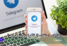 تون تلگرام 17