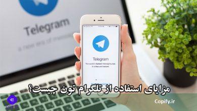 تون تلگرام 19