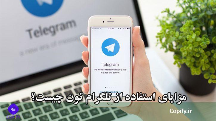 تون تلگرام 1