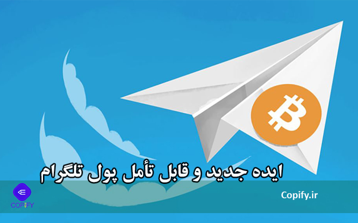 ایده جدید و قابل تأمل پول تلگرام