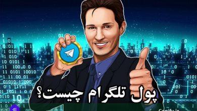 تن تلگرام و تهیه پول تلگرام چه است؟ 19