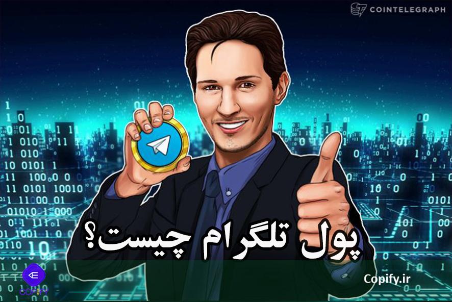 پول تلگرام چیست؟