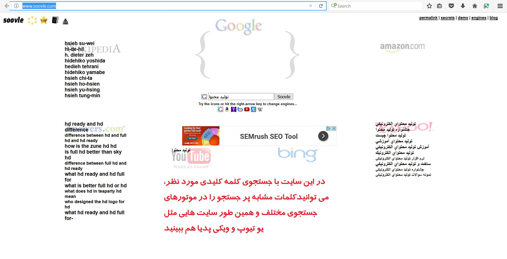 معرفی سایت برای پیدا کردن کلمات کلیدی و عناوین وبلاگ در تولید محتوا