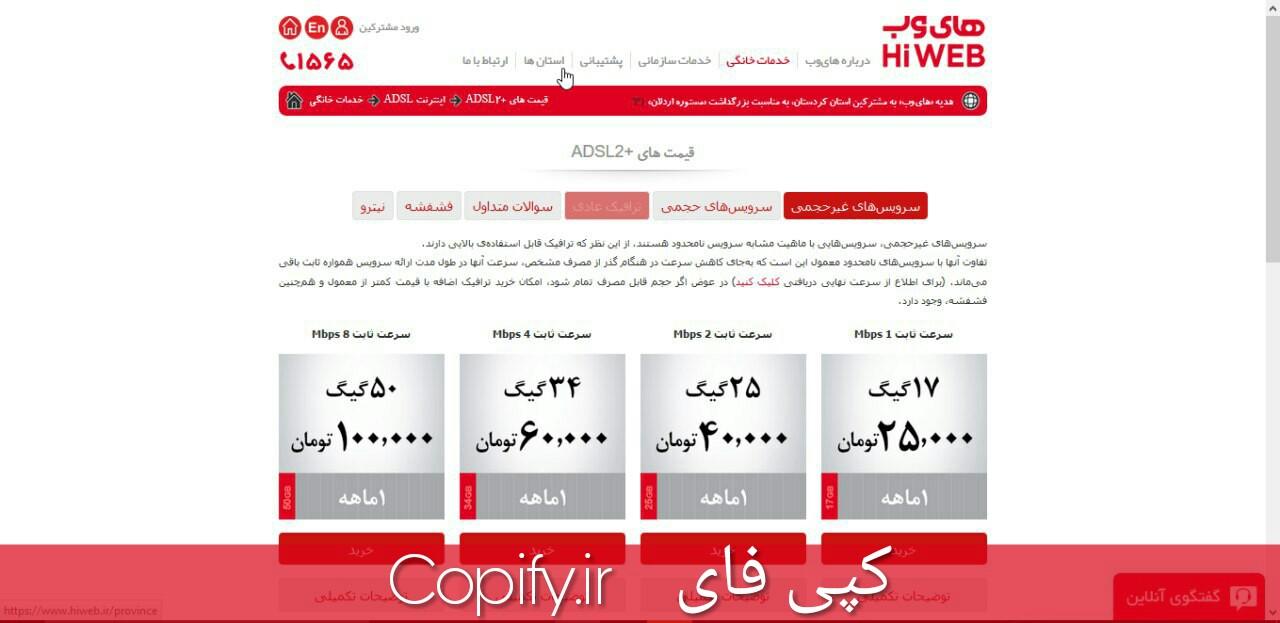 نمونه صفحه محصولات و خدمات