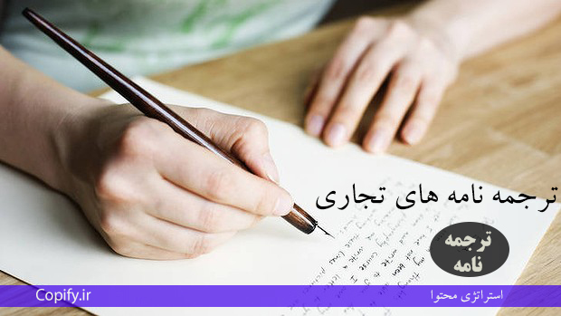 سوالات متداول درباره ترجمه نامه در کپی فای