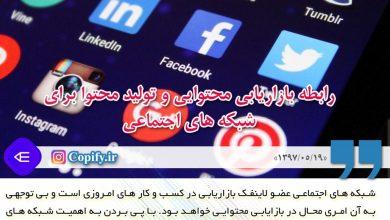 ایجاد محتوا برای شبکههای اجتماعی 19