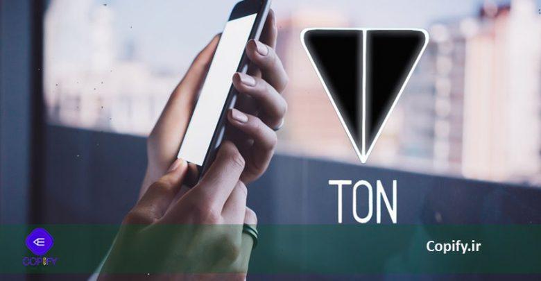 پول تلگرام TON  چه است و چطور کار خواهد کرد؟ 1