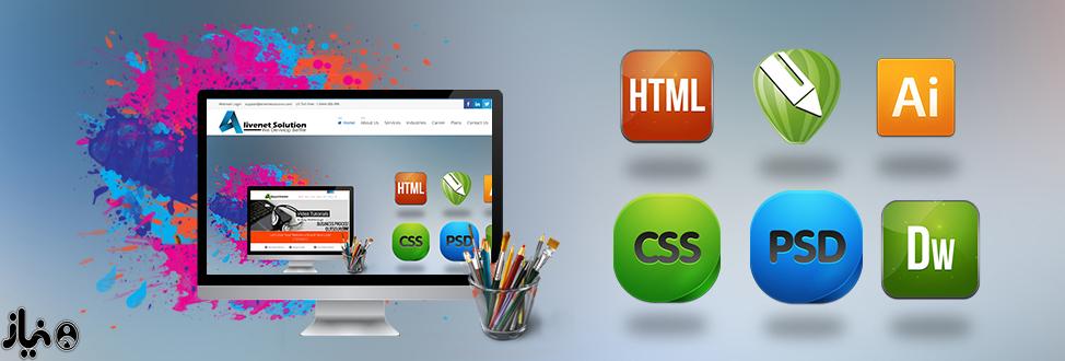 دیزاینن وب سایت