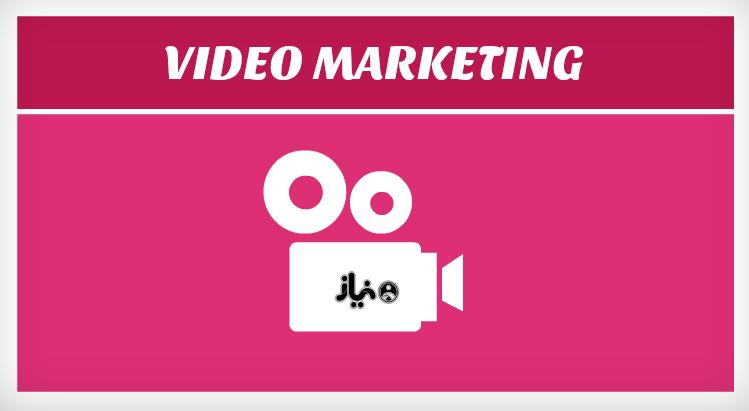 دسترسی به مخاطبین از طریق ویدئو مارکتینگ