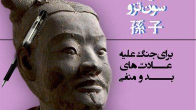 تعلیمات سون تزو 孫子 برای جنگ علیه عادت های بد و منفی 43