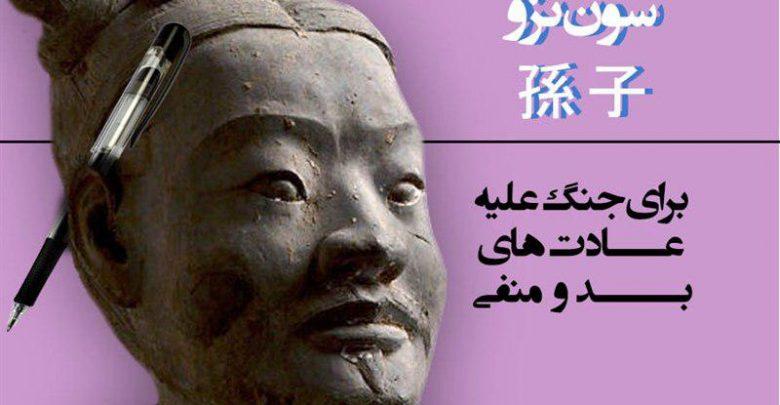 تعلیمات سون تزو 孫子 برای جنگ علیه عادت های بد و منفی 1
