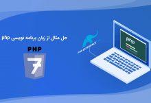 رفع مثالی از زبان کد نویسی php 15
