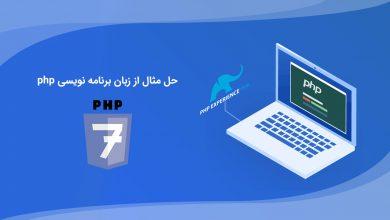 رفع مثالی از زبان کد نویسی php 7