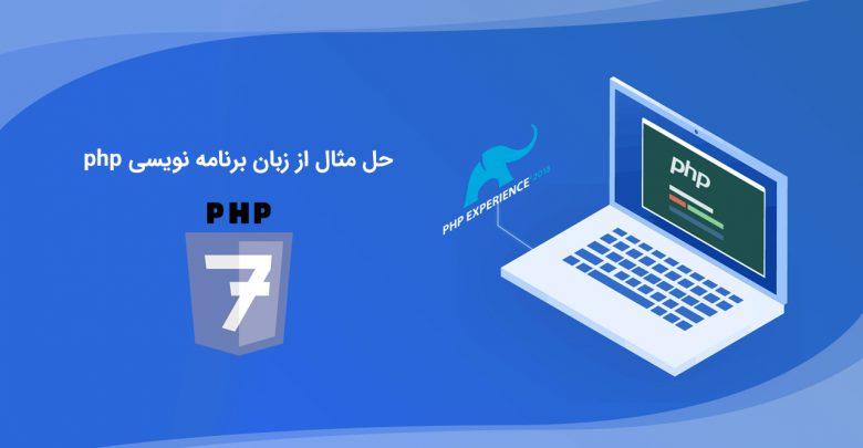 رفع مثالی از زبان کد نویسی php 1