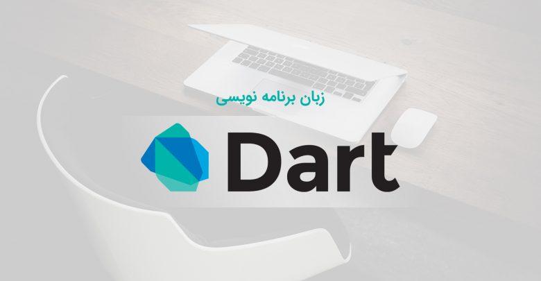 زبان کد نویسی Dart چه هست؟ 1