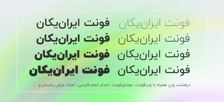 فونت ایران یکان IRAN Yekan
