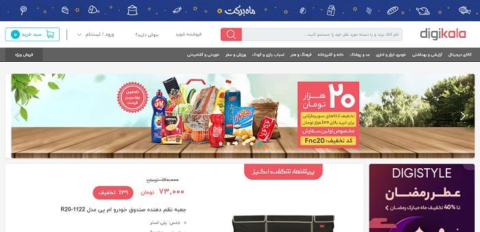 فروشگاه اینترنتی دیجی کالا