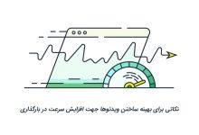 نکاتی برای بهینه ساختن ویدئوها جهت بهبود سرعت در بارگذاری (Optimization) 32
