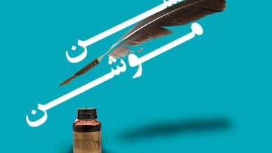یک آزمایش جالب برای پیروزی در هر کاری : شما موشن هستید یا اکشن ؟ 11