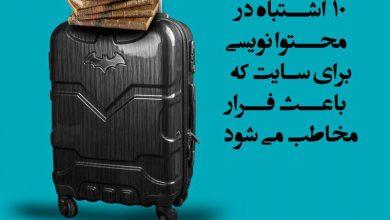 ۱۰ اشتباه در محتوا نویسی برای سایت که باعث فرار بازدید می شود 56